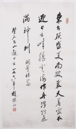 """同一藏家藏 赵檏初""""东台顶""""书法"""