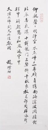 """同一藏家藏 赵檏初""""仰视苍苍明净空""""书法"""