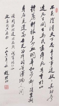 """同一藏家藏 赵檏初""""不负澄清天下志""""书法"""