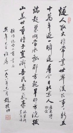 """同一藏家藏 赵檏初""""燧人取火""""书法"""