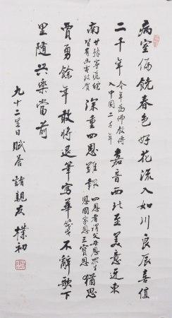 """同一藏家藏 赵檏初""""病室偏绕春色好""""书法"""