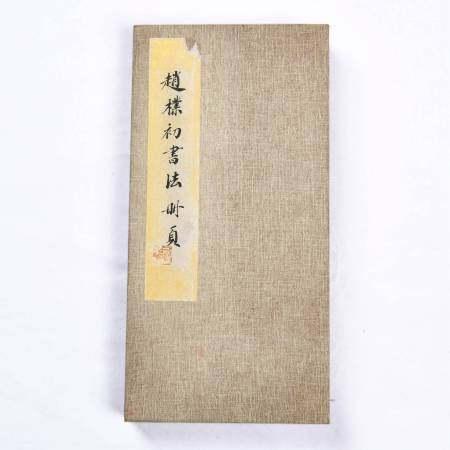 同一藏家藏 赵檏初书法册页