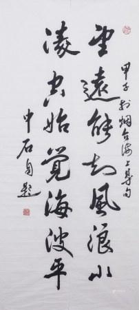 同一藏家藏 欧阳中石 书法