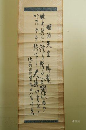 日本明治天皇书法