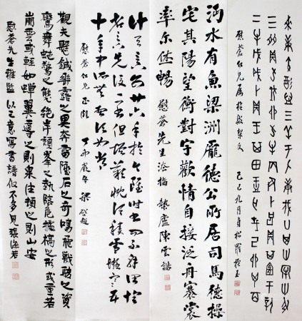 梁启超、罗振玉等 书法四屏