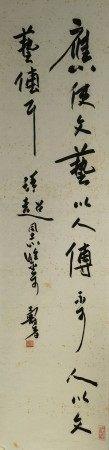 潘天壽 書法 紙本鏡心