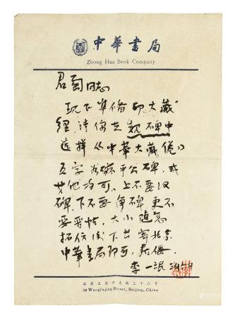 QIAN JUNTAO: INK ON PAPER LETTER