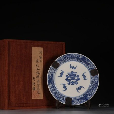 Blue and white Wufu with Shoufeng grain plate 青花五福同寿凤纹盘