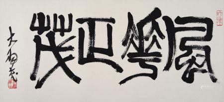 陈大羽 风华正茂 出版于(陈大羽教授 诞辰100周年书画展)