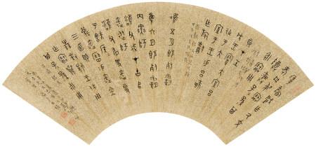 王福厂(1879-1960)臨呂鼎銘扇面