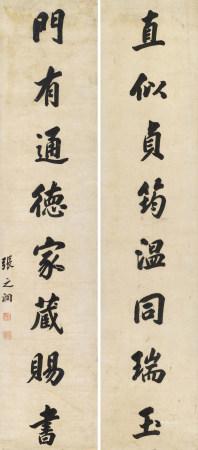 張之洞(1837-1909) 行書八言聯