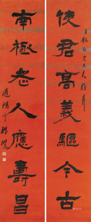 楊峴(1819-1896)隷書七言聨