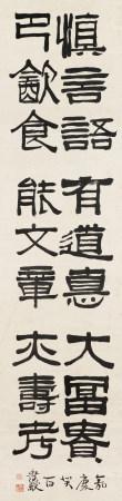 伊秉綬(1754-1815)隷書軸