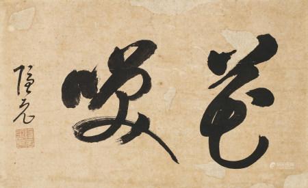 黃檗隱元(1592-1673)草書「花笑」