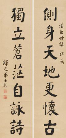 華士巽(1893 - 1956) 書法對聯