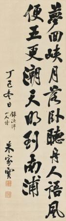 朱家寶 (1860-1923)  書法