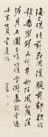 溥儒(1896-1963)行書自作詩