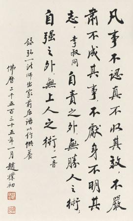 趙朴初(1907-2000)行書弘一語錄
