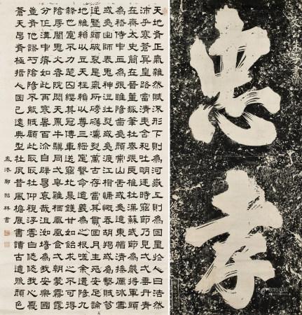 鄭貽林 (1859-1927)  書法、拓片 兩件