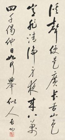 啓功(1912-2005) 行書自作詩軸