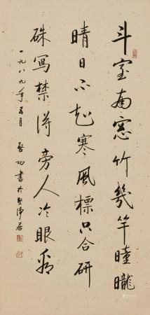啓功(1912 - 2005)行書