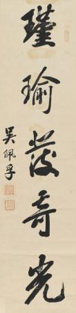 吳佩孚(1874-1939) 行書詩文軸