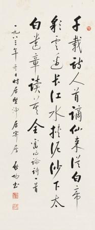 啓  功 (1912-2005)  行書論詩一首