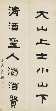 俞  樾 (1821-1907) 隸書七言對句