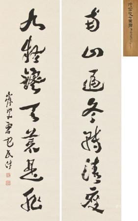 沈曾植 (1850-1922)  草書七言對句