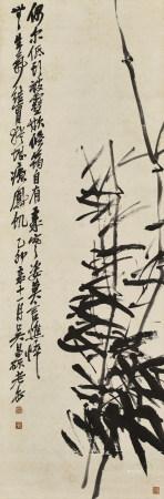吳昌碩(1844-1927) 墨竹圖