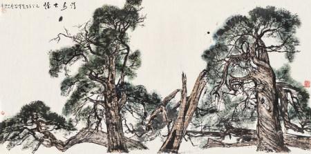 張仁芝(b.1935) 古柏圖