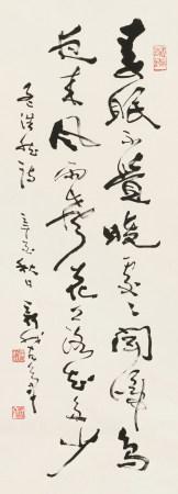 費新我(1903-1992) 行草書