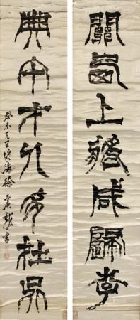徐三庚(1826-1890)篆書七言聯