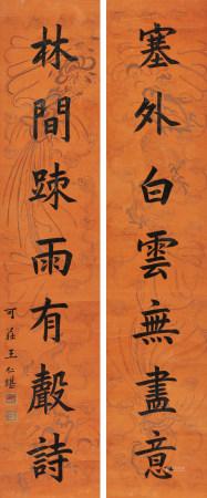 王仁堪(1848-1893) 塞外林間楷書聯