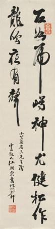 江朝宗 (1861-1943) 書法