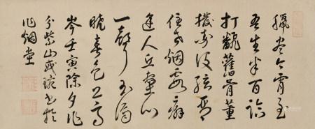 蘊謙戒琬 (1610-1673) 行書偈語