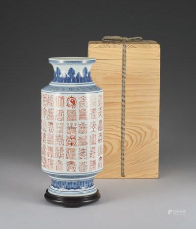 1781年乾隆辛丑年 仿唐窑遗韵青花礬紅百壽尊