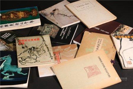 書畫、印材等展覽圖錄一組