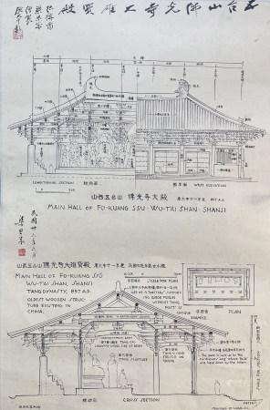 近現代 梁思成 五臺山佛光寺建築圖