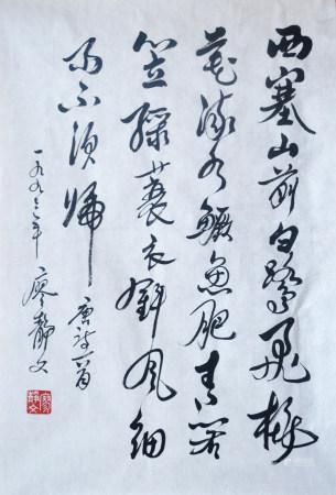 近現代 廖靜文 書法