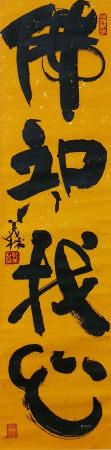 當代 韓美林 書法(同一藏家提供)
