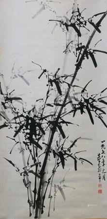 近現代 董壽平 墨竹