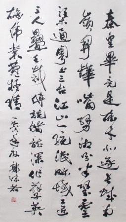 近現代 郭沫若 書法中堂