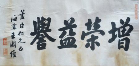 近現代 王國維 書法(文物商店舊藏、帶火漆)