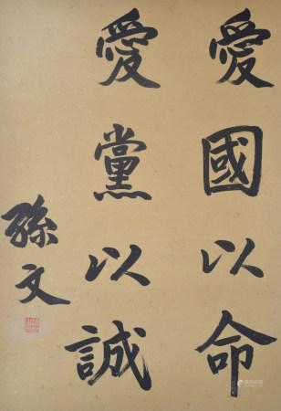 近現代 孫文 書法(文物商店舊藏、帶火漆)