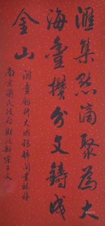 近現代 宋子文 書法(文物商店舊藏、帶火漆)