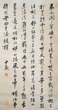 近現代 沈尹默 書法(文物商店舊藏、帶火漆)