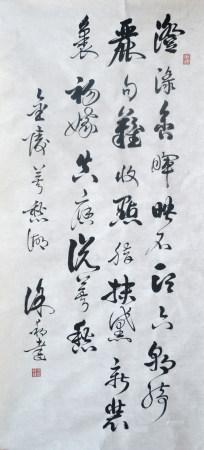 近現代 徐邦達 書法