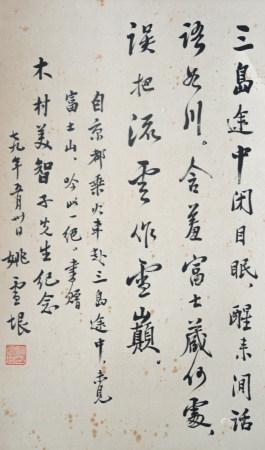近現代 姚雪垠 致木村美智子詩稿一通