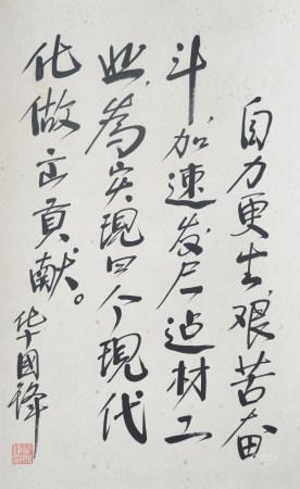 當代 華國鋒 書法